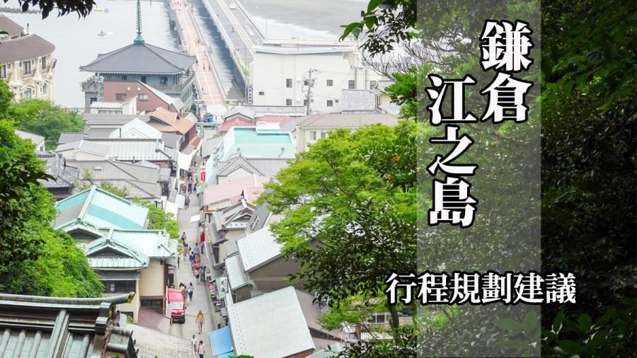 是『日本自助旅行』江之島、鎌倉、灌籃高手平交道一日遊景點、交通、行程規劃建議!這篇文章的首圖