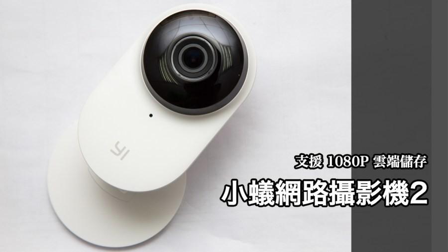 是支援1080P、雲端儲存、F2.0大光圈小蟻智慧網路攝影機2開箱實測!這篇文章的首圖
