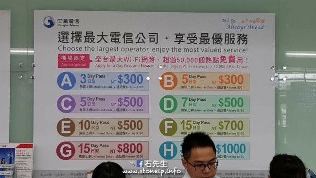 是【台灣】旅遊必備:桃園機場的無限流量 SIM 卡比較與開放時間(台灣大哥大、遠傳、中華電信)這篇文章的首圖