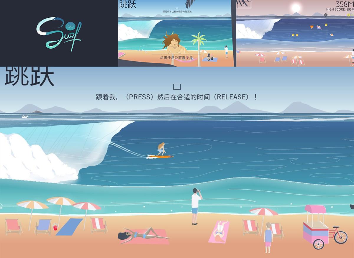 是《Go Surf》把一波又一波的神浪 征服去這篇文章的首圖