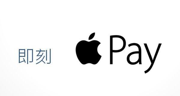 是[教學] 立即將信用卡加入 Apple Pay 吧!出門免帶錢包好輕鬆這篇文章的首圖