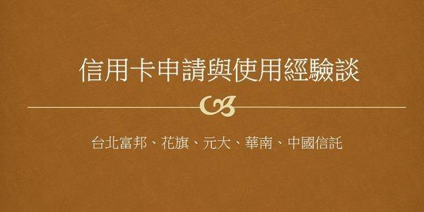 是[心得] 悠小愷的信用卡申請與使用經驗談(台北富邦、花旗、元大、華南、中國信託、第一)這篇文章的首圖