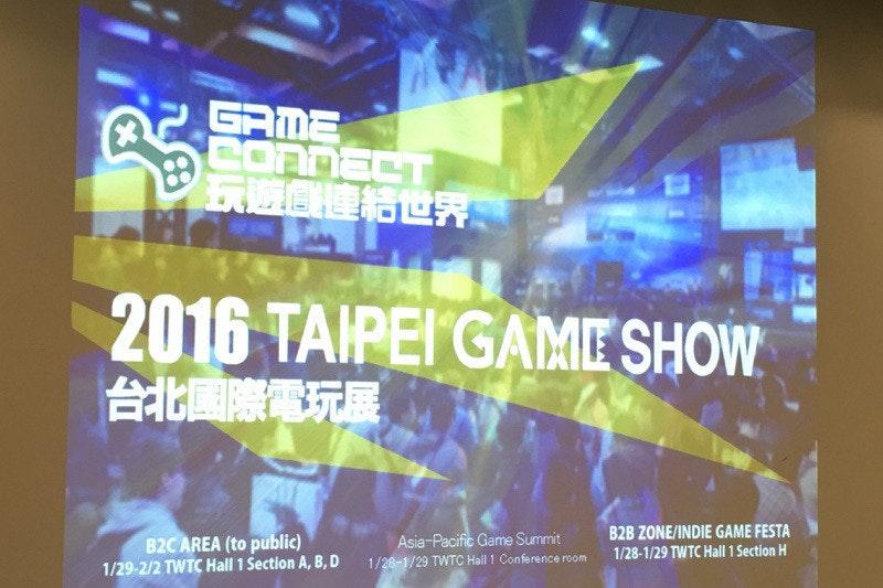 是橘子、大宇回歸 台北電玩展將以最大規模展出這篇文章的首圖