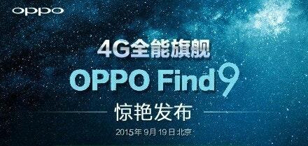 是OPPO Find 9即將發布!! 發布日為9月19日!!這篇文章的首圖