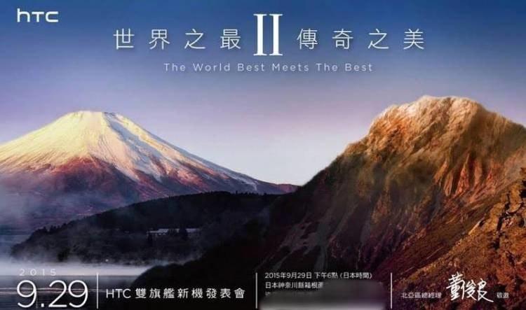 是HTC 9月29日將在日本發表最新雙旗艦機種!這篇文章的首圖