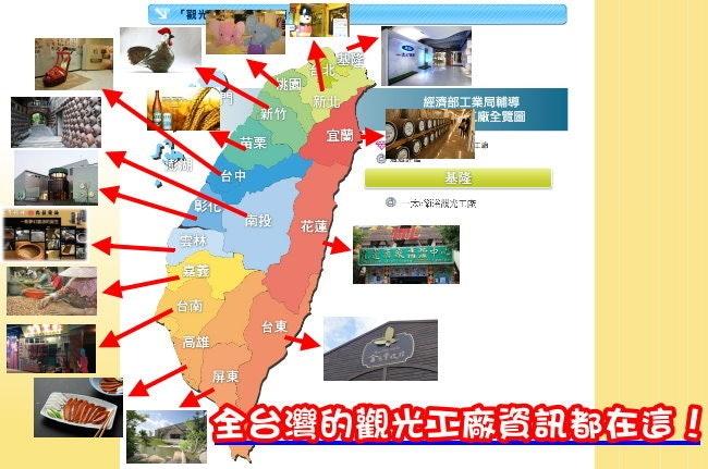 是全台灣的觀光工廠資訊都在這裡!(Android)這篇文章的首圖