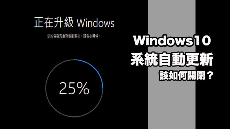 是不說您可能不知道 Windows 10 會在背景利用您的網路頻寬來傳輸系統更新給其他用戶!而且還會無預警關機進入系統更新,這些問題該怎麼解決?這篇文章的首圖