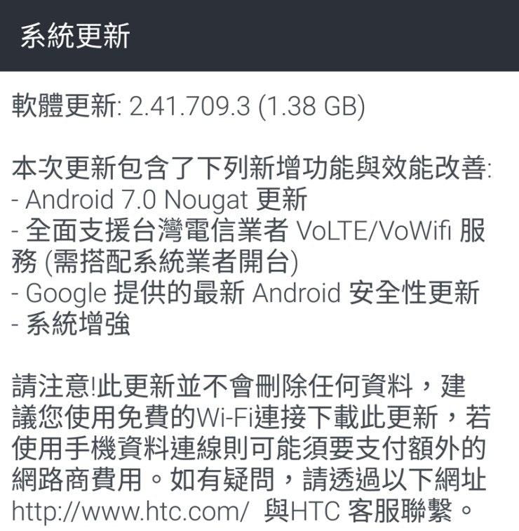 是HTC 10更新Android 7.0 Nougat 新增雙視窗模式!該如何開啟?可調整視窗大小嗎?這篇文章的首圖