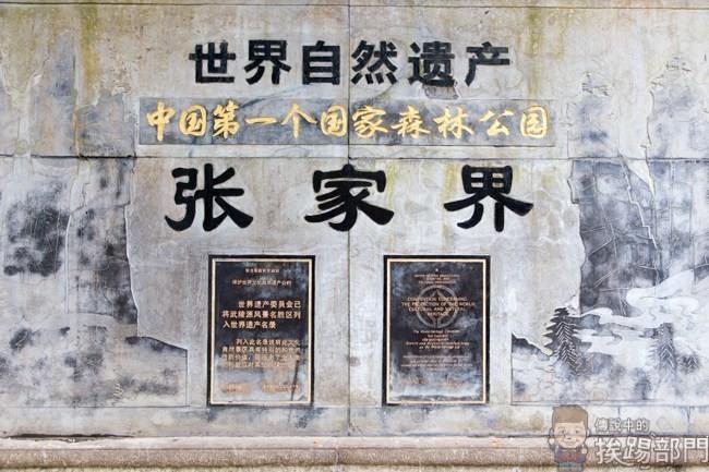 是中國湖南張家界國家森林公園必去景點土家風情園區、楊家界、烏龍寨、天波府、天下第一橋、阿凡達哈里路亞懸浮山這篇文章的首圖