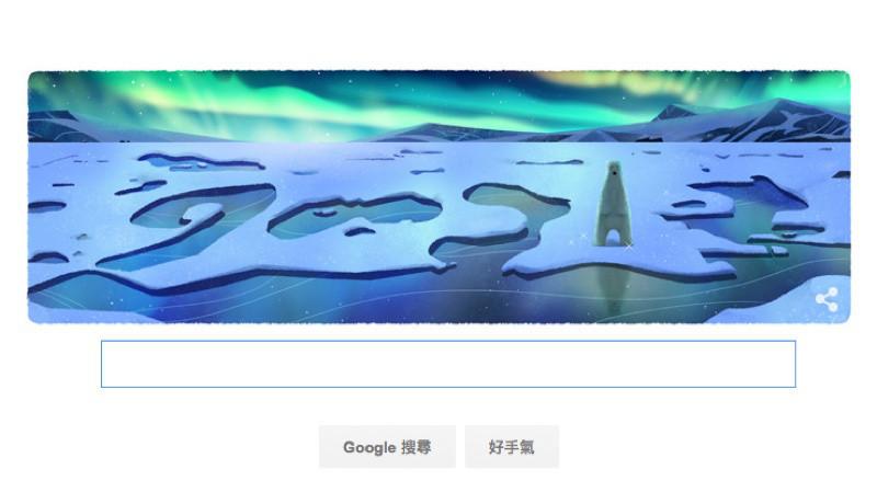 是Google塗鴉:4/22世界地球日這篇文章的首圖