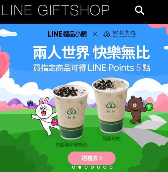是LINE Pay掀起了一股送禮潮流!這篇文章的首圖