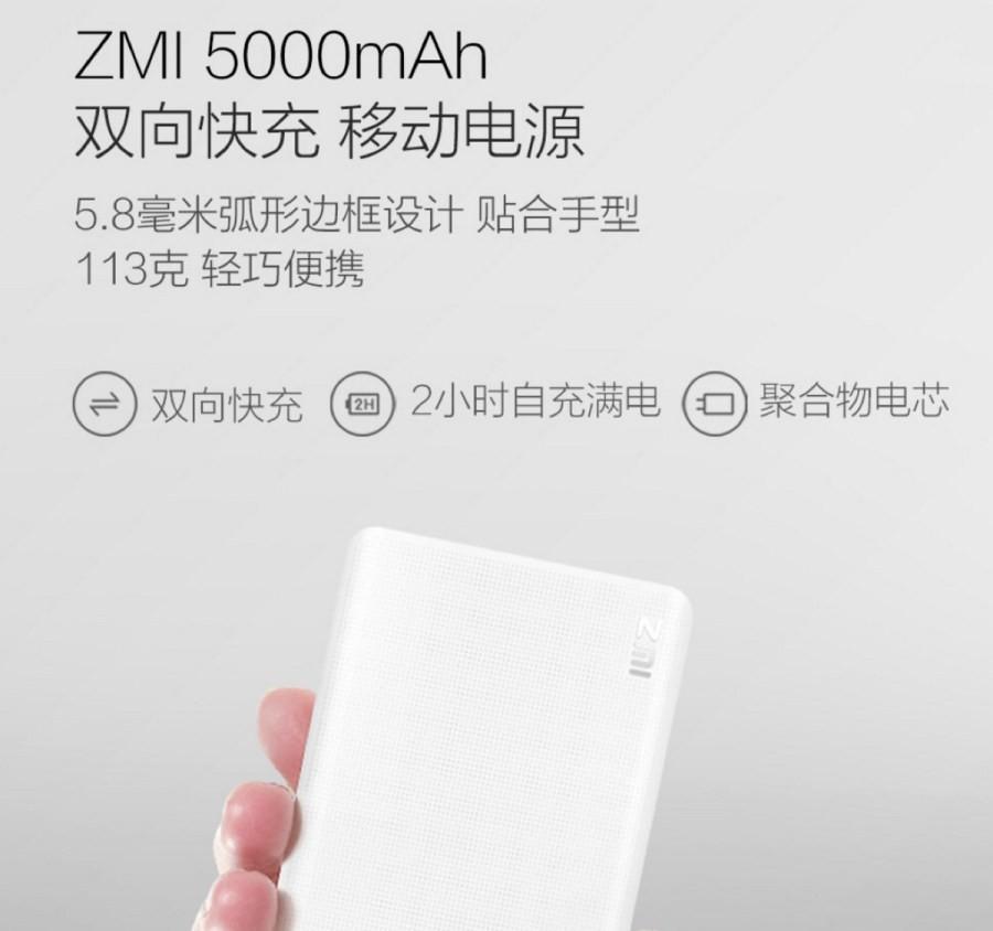 是紫米科技即將推出重量僅113克支援雙向QC 2.0快充 5000mAh 行動電源!這篇文章的首圖