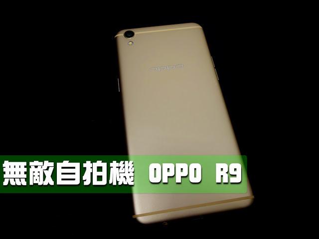 是[開箱] 無敵自拍機 OPPO R9 自拍極佳兼具手感的5.5吋萬元手機這篇文章的首圖