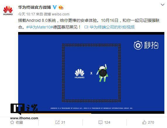 是官方再次給出新消息!確認Huawei Mate 10搭載最新Android 8.0系統!這篇文章的首圖