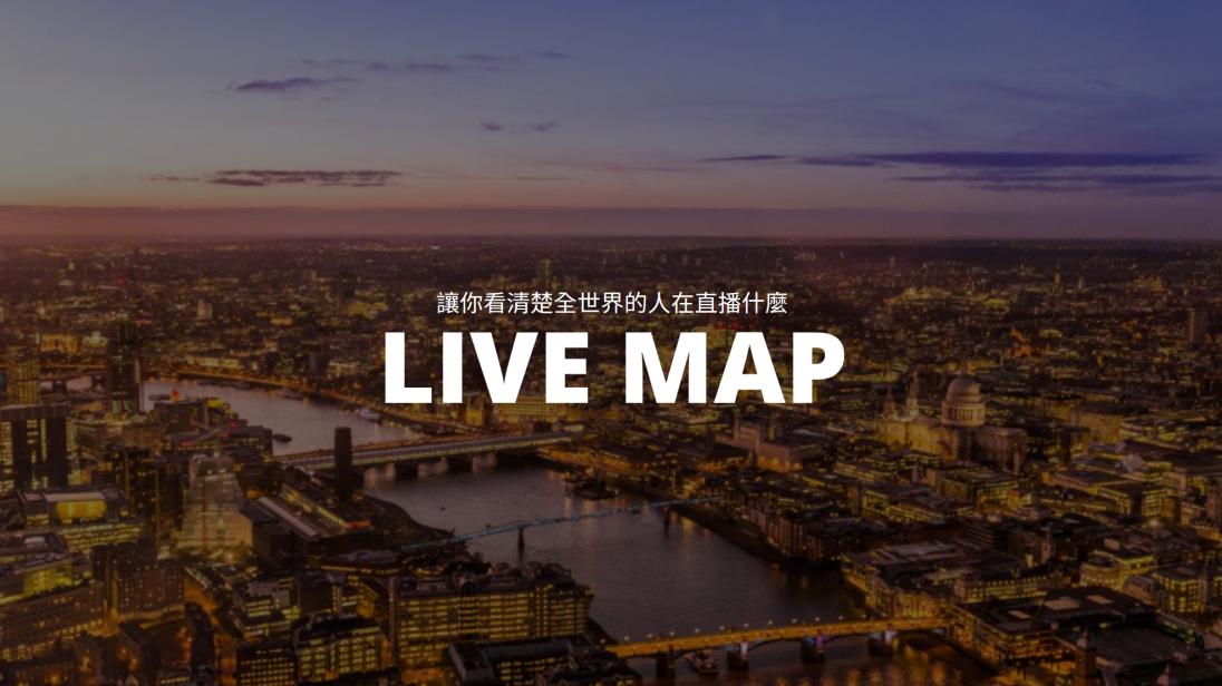 是全世界在直播什麼?看看 Facebook Live Map 便可尋找美女這篇文章的首圖