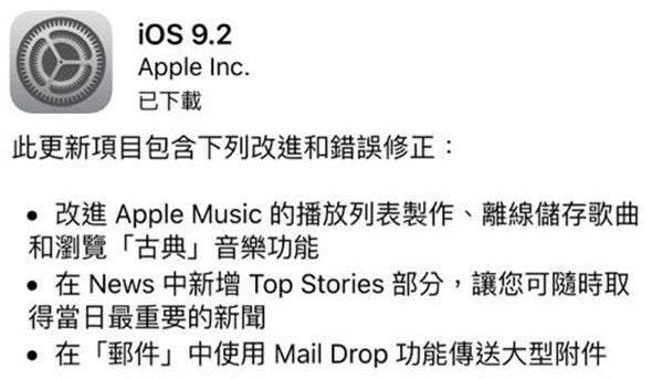 是Apple 釋出 iOS 9.2 更新  修正內建程式bug,可放心升級這篇文章的首圖