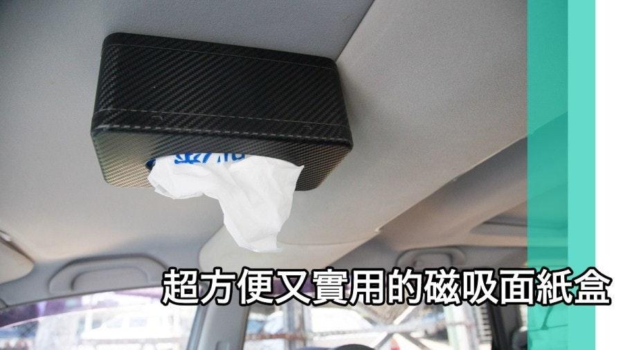 是磁吸式吸頂面紙盒讓您愛車面紙盒再也不用到處亂丟了這篇文章的首圖