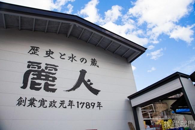 是『日本.長野縣景點』上諏訪麗人酒造這篇文章的首圖