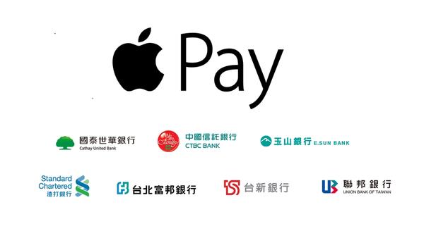 是[分享] 台灣七大首發銀行 APPLE PAY 信用卡完全攻略 這篇文章的首圖