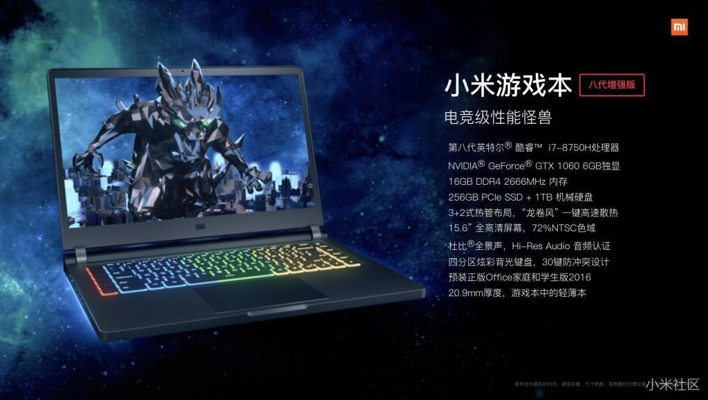 是小米更新15.6吋遊戲筆電 換上Intel第8代Core i處理器、增加Max-Q設計版本這篇文章的首圖