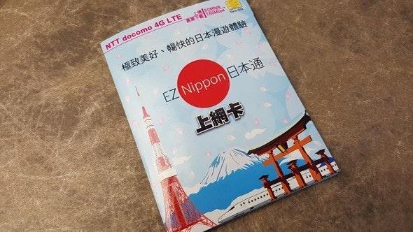 是又快又穩,日本上網卡 EZ Nippon 5GB 超大傳輸量實測推薦這篇文章的首圖