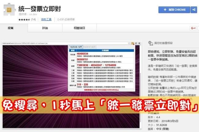 是[Chrome 擴充功能] 免搜尋!1秒馬上統一發票立即對這篇文章的首圖