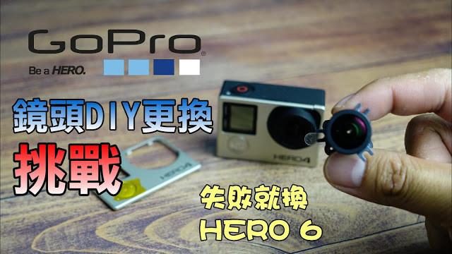 是[教學]如何自行更換GoPro鏡頭 DIY這篇文章的首圖