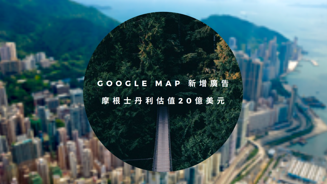 是Google Map 新增廣告功能,搜尋餐廳也能打廣告,Morgan Stanley 預估獲利將達到 20 億美元這篇文章的首圖