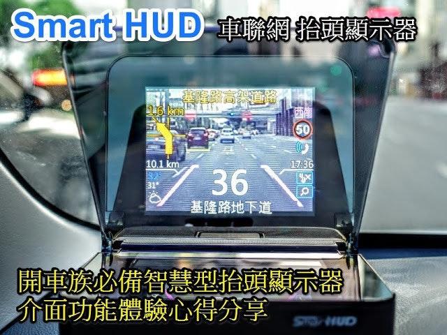 是[開箱] Smart HUD 智慧型抬頭顯示器 讓一般汽車也能提早升級高級車聯網時代這篇文章的首圖