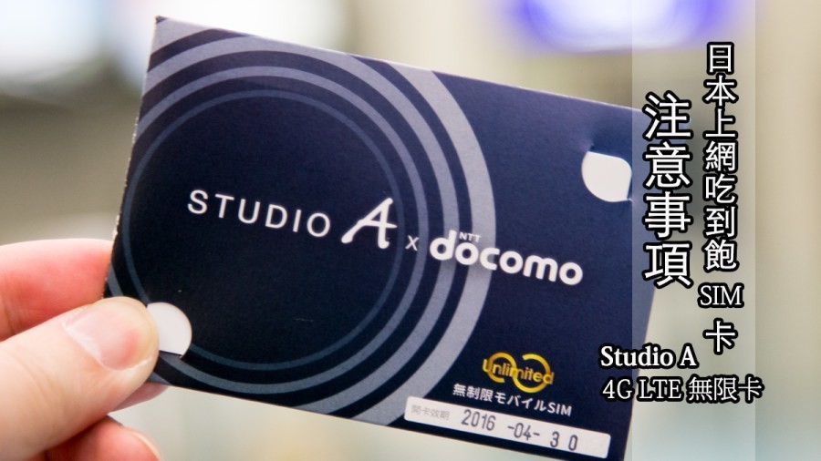 是StudioA x docomo 日本 8天無限流量 4G LTE 上網 SIM 卡好用嗎?速度快嗎?穩定嗎?這篇文章的首圖