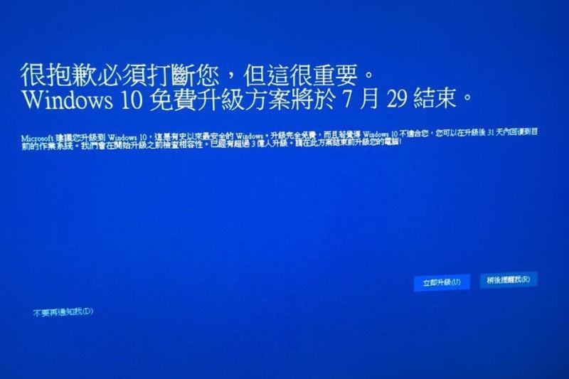 是溫馨提醒:Windows 10首年免費升級只到7/29這篇文章的首圖