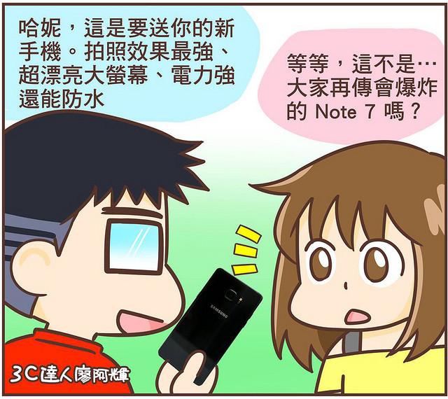 是[漫畫] 達人漫畫聊 3C!(6) Note 7 會爆炸?!官方要回收/退費/提供備機這篇文章的首圖