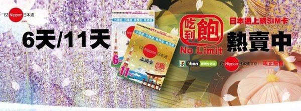 是[開箱] 最快的日本行動網路SIM卡 EZ Nippon日本通這篇文章的首圖