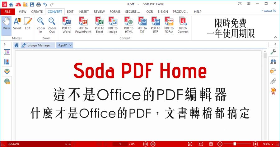 是【限時免費】Soda PDF 這才叫專業的 PDF 工具,編輯轉檔通通搞定這篇文章的首圖