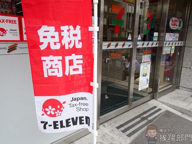 是日本戰利品 7-11 雪肌粹系列商品免稅門市列表,退稅注意事項!這篇文章的首圖
