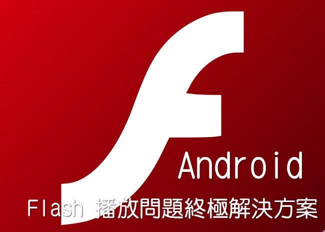 是教您如何在 Android 手機、平板觀看 Flash 影片這篇文章的首圖
