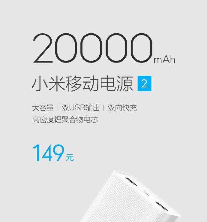 是小米行動電源20000mAh二代終於來了!支援QC3.0快充還可對Macbook充電這篇文章的首圖