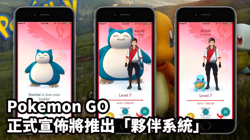 是Pokemon GO官方正式宣佈,即將推出「夥伴系統」這篇文章的首圖