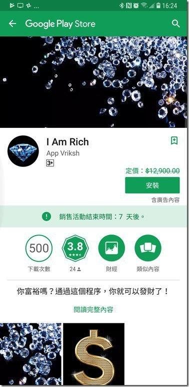 是[限時免費] 史上最貴 APP 限時免費,現賺台幣 12900!(USD399)I am Rich!這篇文章的首圖