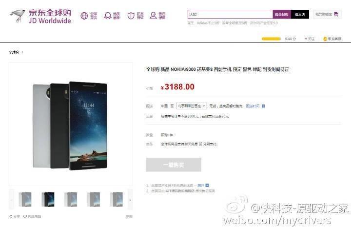是天啊,不要被騙了!網路瘋傳Nokia 8開賣、售約RM2070?!真相不是這樣derr!這篇文章的首圖
