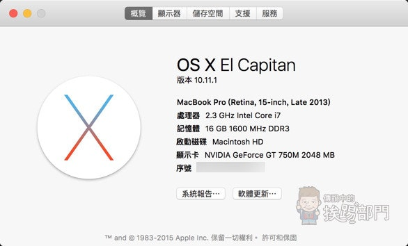 是MAC OS X EI Capitan 10.11.1 Microsoft Office 2016 相容性更新釋出!這篇文章的首圖