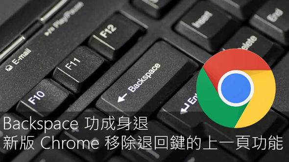 是新Chrome已讓退回鍵功能失效,無數網災引爆點終於解決這篇文章的首圖