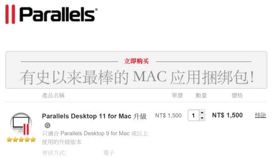 是這樣升級Parallels Desktop 11超划算!6套正版熱門軟體免費送(省13,803元)這篇文章的首圖