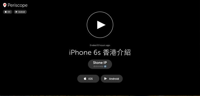 是iPhone 6S via Periscope 介紹(影片)這篇文章的首圖