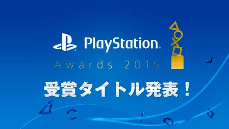 是PlayStation Awards 2015 《巫師3》奪玩家最愛大獎這篇文章的首圖