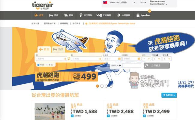 是『教學』台灣虎航網站會員註冊方式!這篇文章的首圖