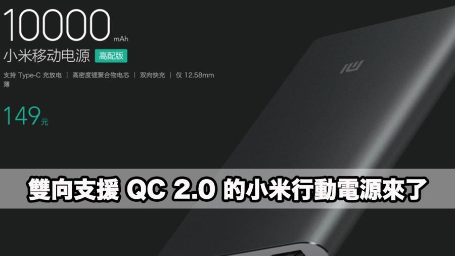 是小米終於推出雙向支援QC 2.0 快速充電 10,000 mAh 行動電源!這篇文章的首圖