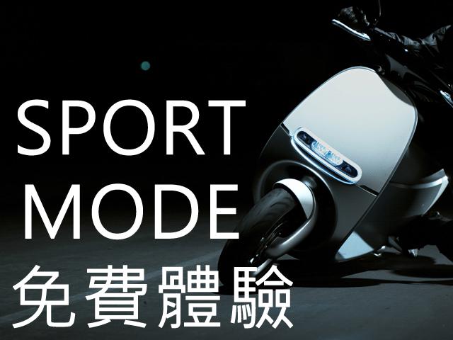 是Gogoro推性能提昇試用專案 讓車主免費體驗7天SPORT MODE性能解放快感這篇文章的首圖