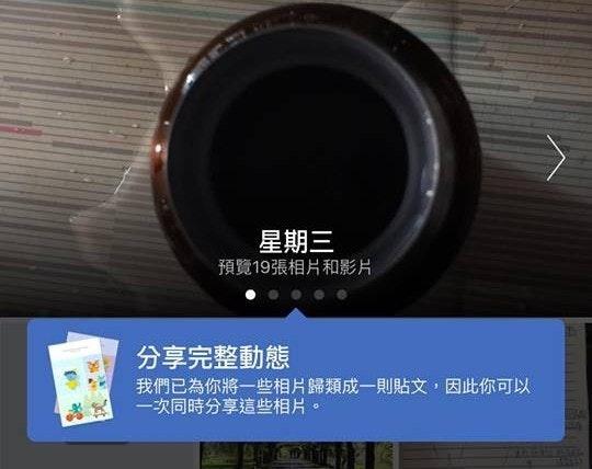 是FB 相片拼貼新功能,可動態分享照片給朋友囉!這篇文章的首圖