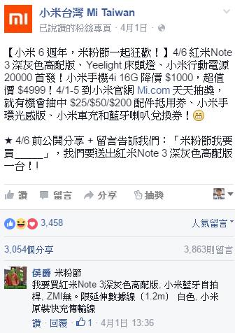 是粉絲團辦活動要求回覆、標記好友,Facebook 認定違規這篇文章的首圖